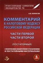 Комментарий к Налоговому Кодексу Российской Федерации. Части 1, 2 (постатейный)