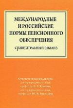 Международные и российские нормы пенсионное обеспечения. Сравнительный анализ