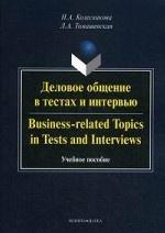 Деловое общение в тестах и интервью. Business-related topics in tests and interviews.. Business-related Topics in Tests and Interviews