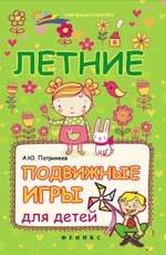 Татьяна Евгеньевна Ткачева. Летние подвижные игры для детей 150x230