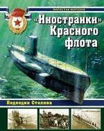Скачать Иностранки Красного флота. Подлодки Сталина бесплатно