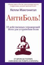 Антиболь! 10 действенных упражнений йоги