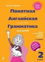 Easy English Grammar for Kids / Понятная английская грамматика для детей. 2 класс. Учебное пособие