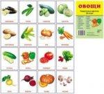 "Раздаточные карточки ""Овощи"" (63х87мм)"