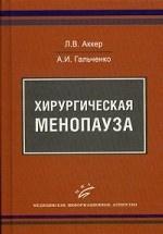 Хирургическая менопауза / Л.В. Аккер, А.И. Гальченко