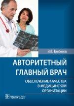 Скачать Авторитетный главный врач. Обеспечение качества в медицинской организации бесплатно