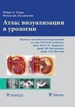 Олдер Роберт А., Бассиньяни Мэтью Дж.. Атлас визуализации в урологии 150x213