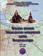История финской Евангелическо-лютеранской церкви Ингерманландии. 400 лет. 1611-2011