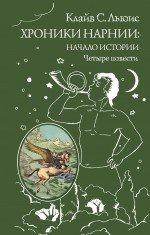 Хроники Нарнии: начало истории. Четыре повести