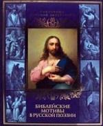 Библейские мотивы.Новый завет в стихах рус. поэтов