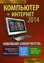 Новейший самоучитель. Компьютер. Интернет 2014