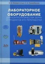 Лабороторное оборудование для контроля качества зерна и продуктов его переработки