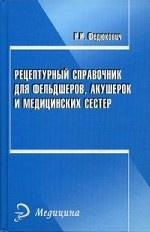 Рецептурный справочник для фельдшеров, акушерок