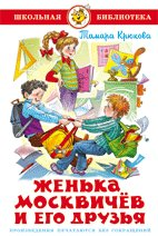 ШБ.Женька Москвичев и его друзья