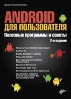 Денис Николаевич Колисниченко. Android для пользователя. Полезные программы и советы