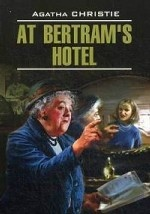 """В отеле """"Бертрам"""""""