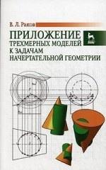 Приложение трехмерных моделей к задачам начертательной геометрии. Учебн.пос., 1-е изд