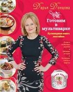И. В. Тимофеев. Готовим в мультиварке. Кулинарная книга лентяйки (красная)