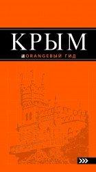 Крым: путеводитель. 5-е изд., испр. и доп