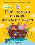 Мой первый словарь русского языка. Толковый