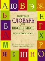 Толковый словарь русского языка для школьников с приложениями