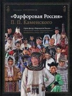 """""""Фарфоровая Россия"""" П. П. Каменского"""