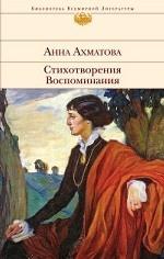 Анна Ахматова. Стихотворения. Воспоминания