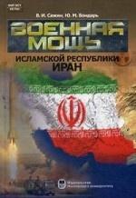 Военная мощь Исламской Республики Иран
