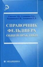 Справочник фельдшера общей практики