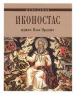 Иконостас церкви Ильи Пророка. Ярославль