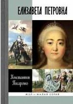 ЖЗЛ Малая серия: Елизавета Петровна
