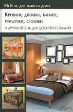 Кровати, диваны, канапе, тумбочки, столики