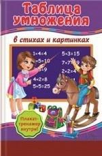 Галина Матвеева. Таблица умножения в стихах и картинках
