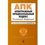 Арбитражный процессуальный кодекс Российской Федерации. Текст с изменениями и дополнениями на 20 июня 2014 года