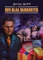 Голубой алмаз (книга для чтения на шведском языке)