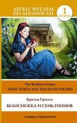 Белоснежка и семь гномов = Snow White and the Seven Dwarfs