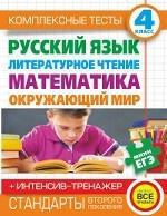 Комплексные тесты для начальной школы+интенсив-тренажер. Русский язык, литературное чтение, математика, окружающий мир. 4 класс