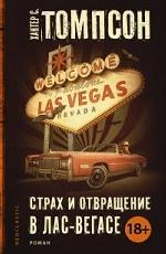 Страх и отвращение в Лас-Вегасе