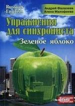 Зеленое яблоко. Высшая школа перевода