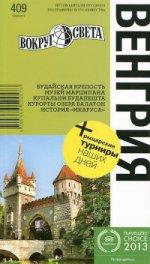 Венгрия (изд. 4)