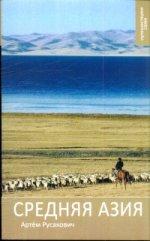 Средняя Азия. Путешествуем сами. Авторский путевод