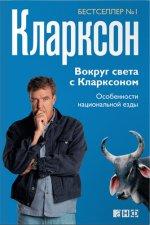 Вокруг света с Кларксоном: Особенности национальной езды. Пер. с англ