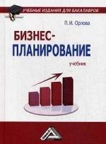 Бизнес-планирование. Учебник