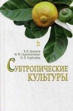 Субтропические культуры. Учебн. пос., 1-е изд