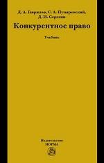 Конкурентное право: Учебник
