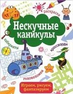 Маврина Л.. Нескучные каникулы. Выпуск 4 150x193