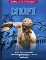 Спорт. Энциклопедия