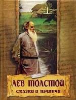Скачать Лев Толстой. Сказки и притчи бесплатно