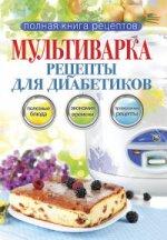 Полная книга рецептов.Мультиварка.Рецепты для диабетиков