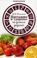 Питание и здоровье по знакам зодиака